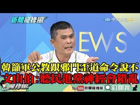 【精彩】韓籲軍公教跟邪門歪道命令說不 文山伯:聽民進黨神經會錯亂!