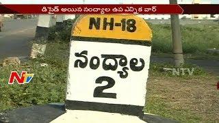All Eyes on Nandyal  Election War Between TDP vs YSRCP    NTV