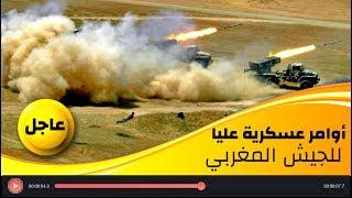 آخر الأخبار : الجيش المغربي يتلقى أوامر عليا بضرب أي تحرك مسلح لمليشيات الجزائر