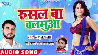 रुसल बा बलमुआ Rusal Ba Balamua - Abdul Kalaam - 2019 Superhit New Bhojpuri Song 2018