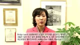 투데이 모기지 정보와이드-이혜향7부:BRIDGE LOAN이란