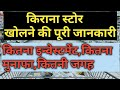 Kirana Store Business Plan In Hindi-Kirana Store Business Profit By Solid Business Ideas