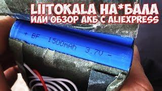 Обзор  аккумулятора liitokala 36В 6Ah