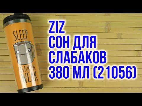 Распаковка Ziz Сон для слабаков 380 мл 21056