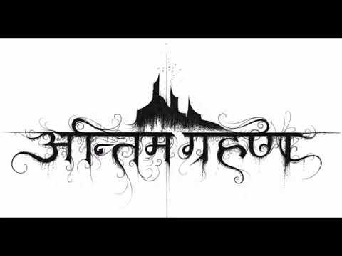 Nepali Metal   Antim Grahan - Forever Winter
