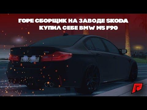 Горе сборщик на заводе SKODA купил себе BMW M5 F90! Пусть к миллиону на Radmir MTA #2