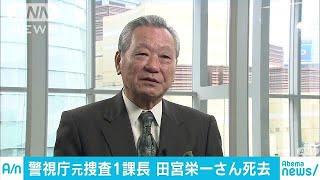 元警視庁捜査1課長 田宮栄一さん逝去 85歳(18/02/27)