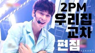 만든 사람만 대만족하는 2PM(투피엠)-우리집(My House) 교차편집(Stage Mix)