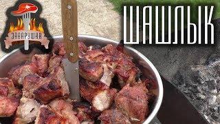 Сочный и мягкий шашлык из свиной лопатки. Видео рецепт