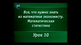 математика. Урок 3.10. Статистика. Погрешность определения средних значений