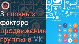 Раскрутка групп вконтакте. SMM продвижение. 1 урок.(, 2014-09-25T10:44:32.000Z)