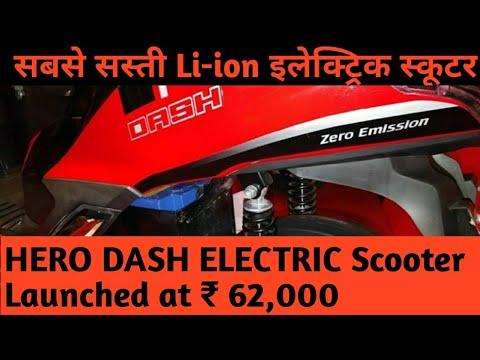 HERO DASH ELECTRIC Scooter Launched at ₹ 62,000 सबसे सस्ती Li-ion इलेक्ट्रिक स्कूटर