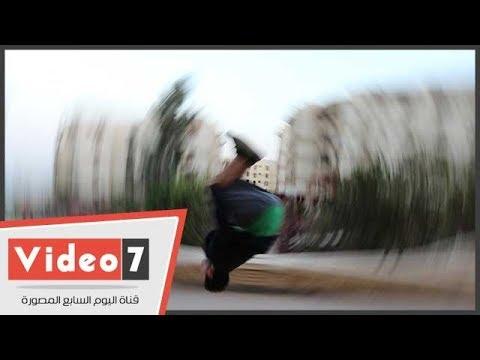 رياضة -الباركور الفرنسية- بنكهة مصرية  - 10:21-2017 / 11 / 14
