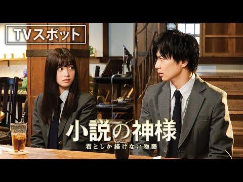 橋本環奈 小説の神様 CM スチル画像。CM動画を再生できます。