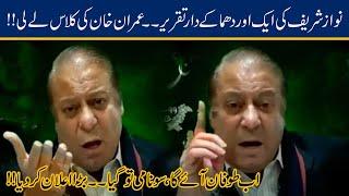 'Imran Khan Is Wrong Choice' | Nawaz Sharif Fiery Speech In London