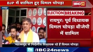 CG Loksabha Election 2019: Ex MLA Vimal Chopra join BJP | बीजेपी में शामिल हुए विमल चोपड़ा