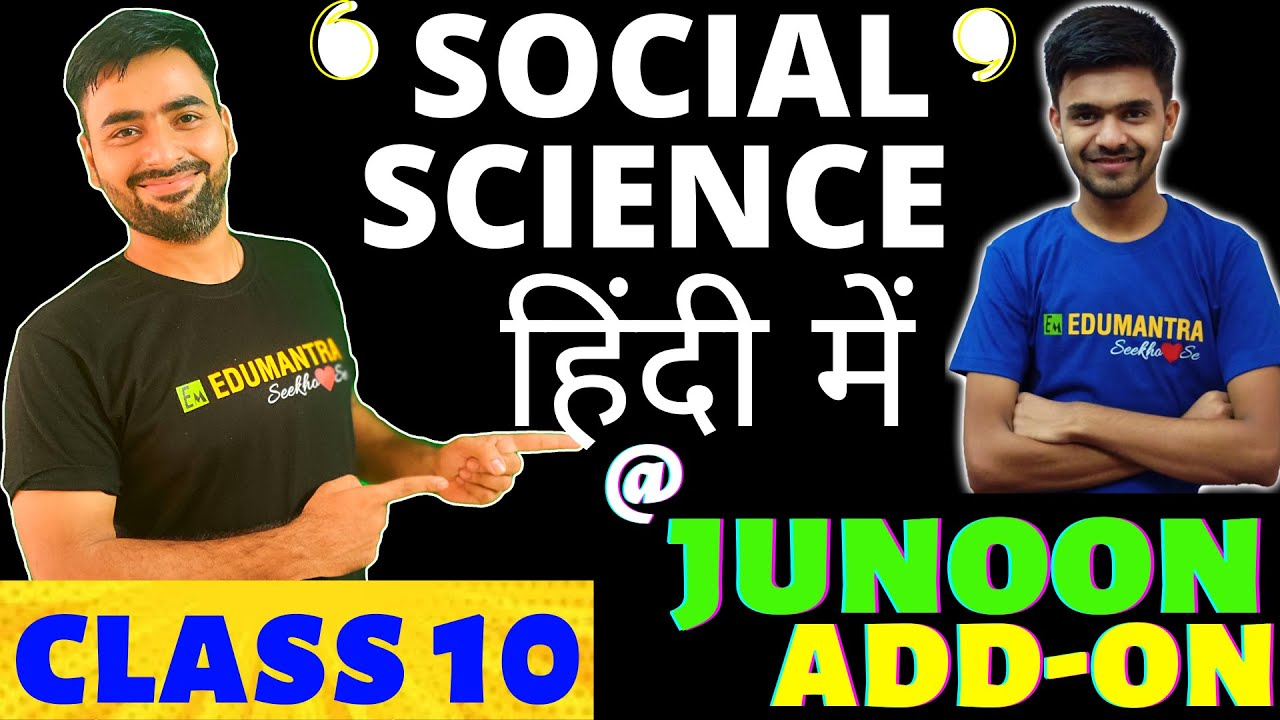 SOCIAL SCIENCE IN HINDI FOR CLASS 10 NCERT ADDED IN JUNOON ADDON