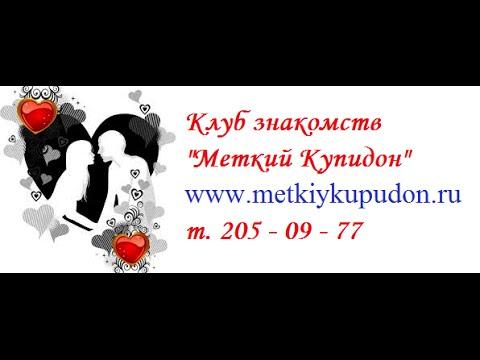 сайт знакомств на купидон