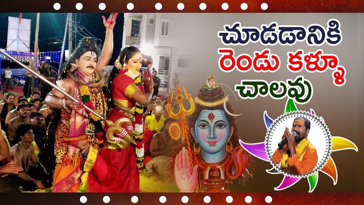Lord Shiva Evergreen Devotional Song Bhakthi Songs Telugu God