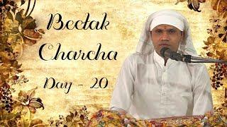 Bitak Charcha (बीतक चर्चा) Day - 20 : Tejsingh ji