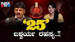 Public Special   '25' ಐಶ್ವರ್ಯ ರಹಸ್ಯ..!!   DK Shivakumar   Aishwarya