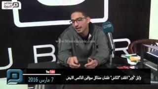 """مصر العربية   وكيل """"أوبر"""" اغلقت """"الكاش"""" علشان مشاكل سواقين التاكسي الابيض"""