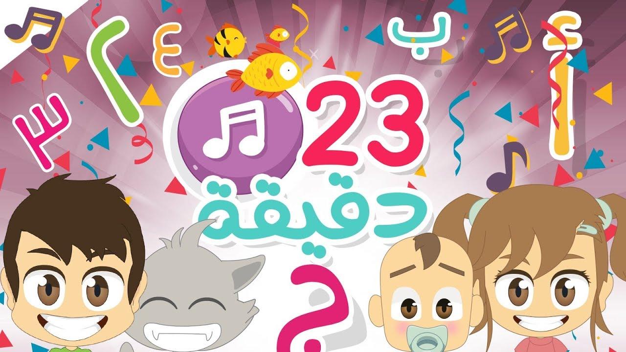 23 دقيقة من الأناشيد التربوية للأطفال بدون موسيقى | هيا نغني مع زكريا: أنشودة الحروف - الألوان...