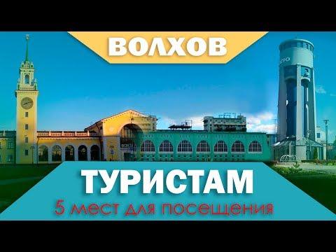 ТОП 5 мест для посещения туристу в Волхове