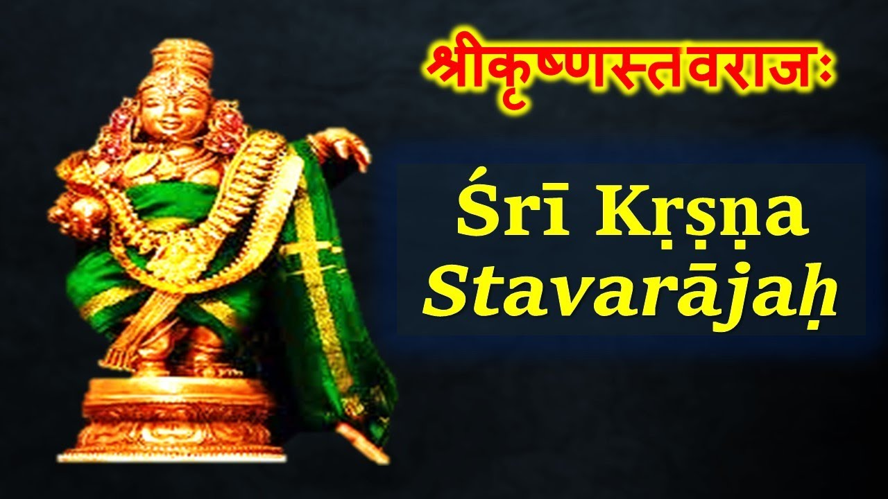 Sri Krishna Stava Raja with Lyrics | Most Powerful Krishna Mantra | Narada Pancharatra