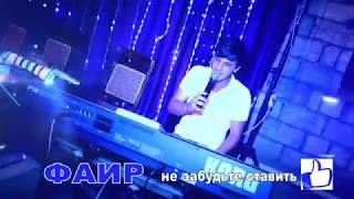 �������� ���� Фаир играет и поет красивую азерскую песню ������