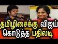 தமிழிசைக்கு பதிலடி கொடுத்த விஜய் Mersal Movie Review Mersal GST Issue Tamilisai Sowndharajan