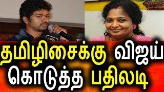 தமிழிசைக்கு பதிலடி கொடுத்த விஜய்|Mersal Movie Review|Mersal GST Issue|Tamilisai Sowndharajan