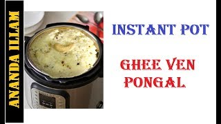 Instant Pot - Mouth watering Traditional and soft Ghee Ven Pongal  in Tamil with English subtitles