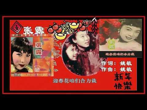 慶祝農曆春節聽原唱者『張露』【迎春花】歌聲有特色帶來歡樂!