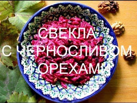 Салат из свеклы с черносливом и орехами.