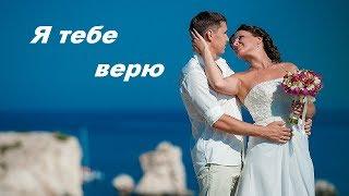 Я ТЕБЕ ВЕРЮ ~  Татьяна КОЗЛОВСКАЯ Премьера 2019!