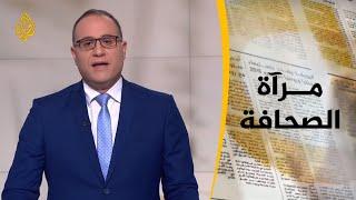 مرآة الصحافة الأولى 20/3/2019
