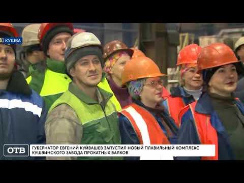 На «Кушвинском заводе прокатных валков» запустили новое производство по плавке металла