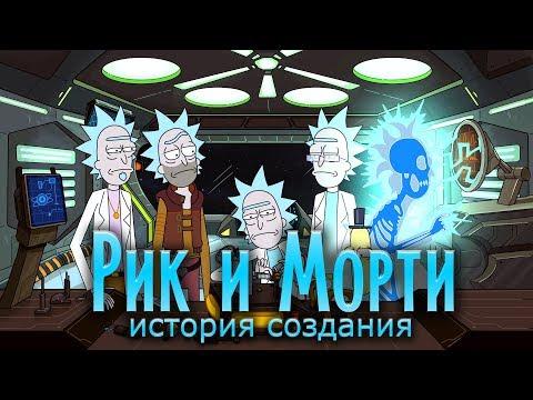 Рик и Морти - История создания & В чем успех РиМ
