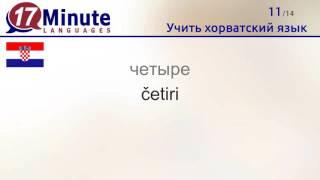 Учить хорватский язык (бесплатный видеоурок)