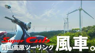 【スーパーカブC125】青山高原 絶景ツーリング圧巻の風車【モトブログ】Cinematic motovlog三重県