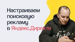 eLama: Как настроить поисковую рекламу в Яндекс.Директе от 25.04.2019