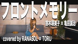 「フロントメモリー」鈴木瑛美子×亀田誠治 covered by RANASOL × TORU 映画「恋は雨上がりのように」主題歌