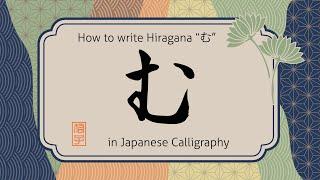 "How to write Hiragana character Mu ""む"" in Japanese calligraphy. ""む""の書き方"