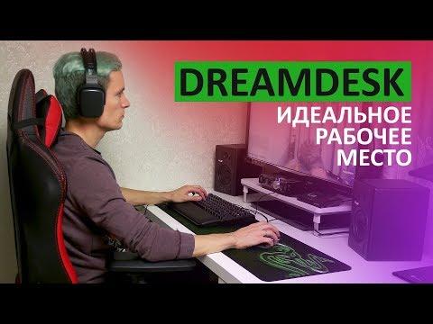 видео: РАБОЧЕЕ МЕСТО МЕЧТЫ - #dreamdesk ep3