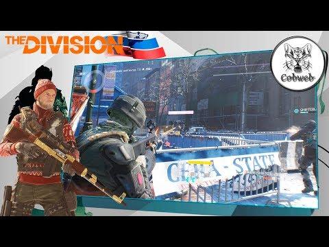 The Division - Боевик, новая имба ?