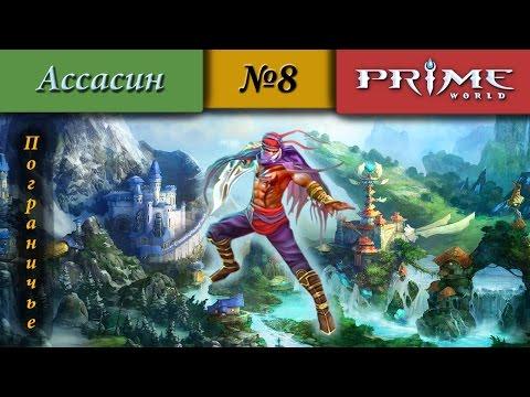 видео: prime world - Пограничье [Ассасин] (Хитрый разум) 1800+ #8