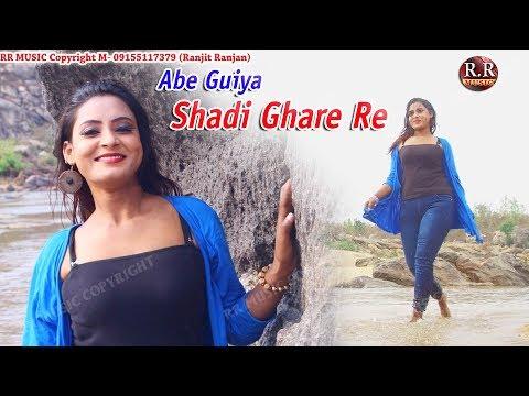 Abe Guiya Shadi Ghare Re | आबेगुइया शादी घरे रे | New Nagpuri Song Video 2018