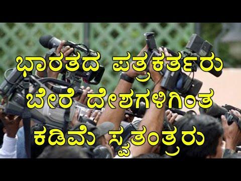 India Ranks 136 In The Press Freedom  | Oneindia Kannada