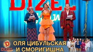 Свадебные тосты с перчинкой от Цибульской и Сморигишны   Дизель cтудио